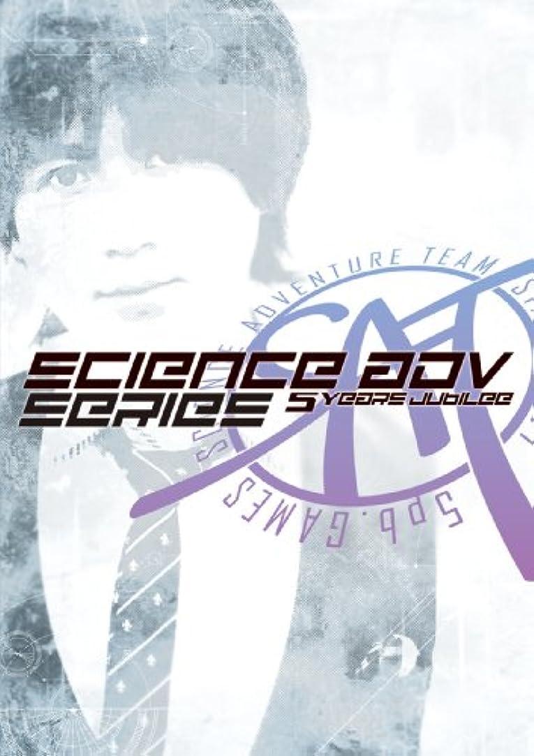 急速なキャベツ安全【書籍】SCIENCE ADV SERIES 5 Years Jubilee