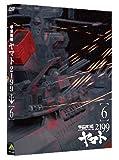 宇宙戦艦ヤマト2199 6 [DVD] 画像