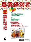 農業経営者 No.303(2021年6月号) 奮闘する全国各地の地域特産作物(前編)