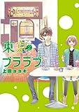 東京ブララブ (2) 「東京ブララブ単行本」シリーズ (PRIMERO)