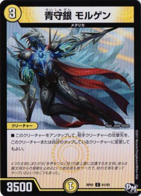 デュエルマスターズ/DMRP01/061/C/青守銀 モルゲン
