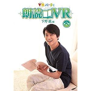 朗読VR 下野紘編 第2巻
