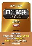 弁理士試験 口述試験バイブル 第4版