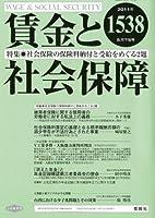 賃金と社会保障 2011年 5/25号 [雑誌]