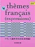 フランス語作文の方法(表現編)