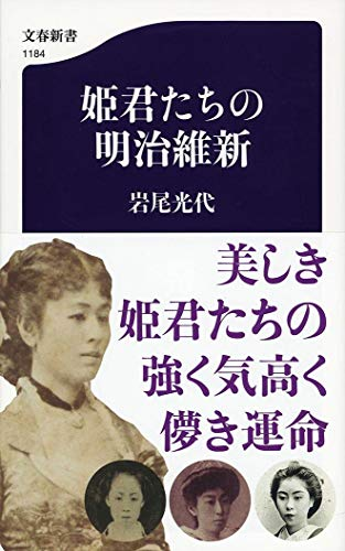 姫君たちの明治維新 (文春新書 1184)