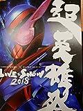 超ホモビ男優祭 2018 パンフレット