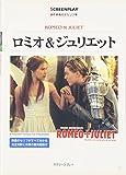 ロミオ&ジュリエット―名作映画完全セリフ集 (スクリーンプレイ・シリーズ)