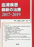 血液疾患最新の治療2017-2019