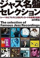 ジャズ名盤セレクション: レーベルとプレスによるLPレコードの音質の差異