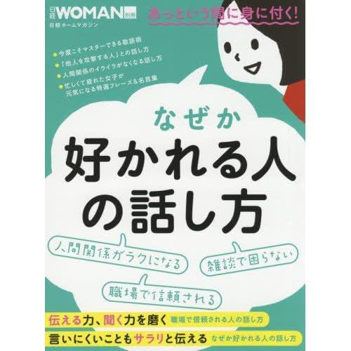 なぜか好かれる人の話し方 (日経WOMAN別冊)