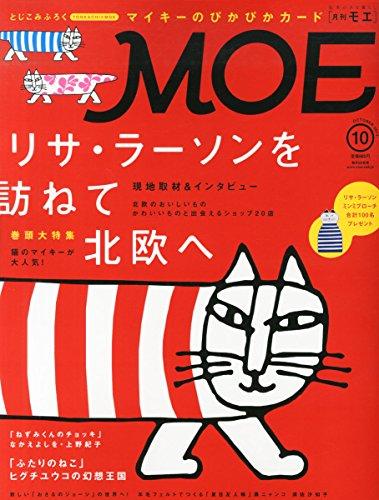 MOE (モエ) 2014年 10月号 [雑誌]の詳細を見る