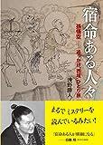 """宿命ある人々 孫悟空――追っかけ""""西域""""ひとり旅 (JIHYO BOOKS)"""
