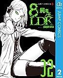 8LDK―屍者ノ王― 2 (ジャンプコミックスDIGITAL)