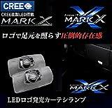 最新デザイン登場!1年間保証!マークX 120系 130系 専用 LED ロゴ 発光 カーテシランプ プレミアムX ver. トヨタ マークX GRX12# GRX13# LED ルームランプ カーテシ ロゴ LEDドアカーテシランプ ウェルカム (ブルー2個セット)