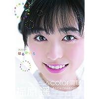 福原遥1stフォトブック「はるかいろ」 (TOKYO NEWS MOOK)