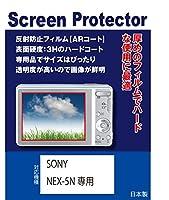 AR液晶保護フィルム ソニー SONY α NEX-7 / NEX-5N専用(反射防止フィルム・ARコート)【クリーニングクロス付】