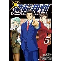 『逆転裁判』コミック1~最新巻セット