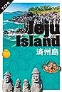 済州島 (タビトモ)
