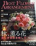 ベストフラワーアレンジメント 2017年 10 月号 [雑誌]