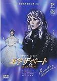 『エリザベート』('96年雪組) [DVD]