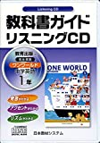 731ガイドCD ワンワールドE1 画像