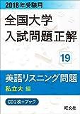 2018年受験用大学入試問題正解 19英語リスニング 私立大編[CD] (<CD>)