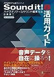 スタイルノート 目黒 真二 Sound it! 8 活用ガイド 〜ハイクオリティなサウンド編集方法の画像