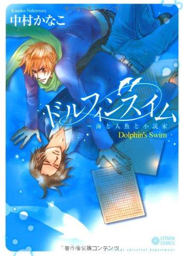 ドルフィンスイム~海と人魚と小説家 (CITRON COMICS)の詳細を見る