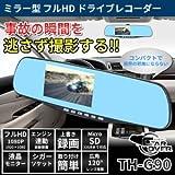 [Present-web] ミラー型 ドライブレコーダー 広角120度 フルHD FULL HD 500万画素 Gセンサー 【ブラック】