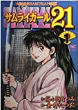 サムライガール21 / 桜小路 むつみ のシリーズ情報を見る