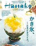 Hanako (ハナコ) 2017年 8月10日号 No.1138 [かき氷、・・・ときどきアイス。] [雑誌]