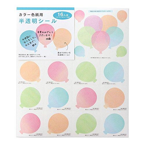 ミドリ カラー色紙用シール 半透明 風船柄 82236006