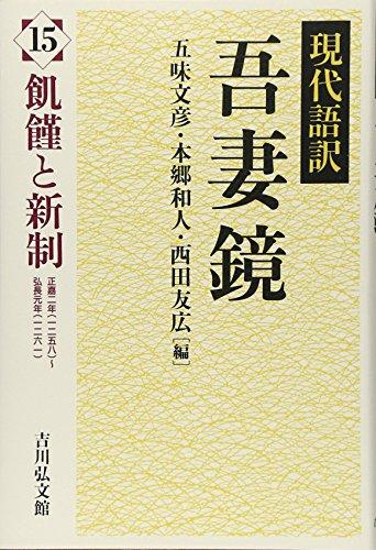 現代語訳 吾妻鏡 15: 飢饉と新制