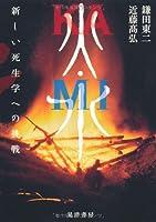 火・水(KAMI)―新しい死生学への挑戦