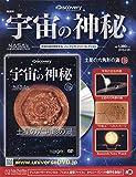 宇宙の神秘全国版(116) 2019年 2/20 号 [雑誌]