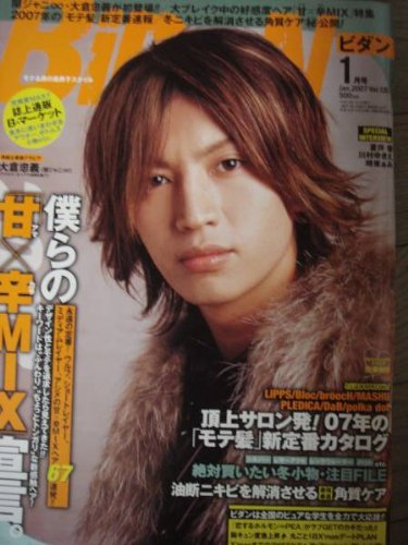 BiDan (ビダン) 2007年 01月号 [雑誌]
