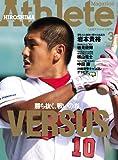 広島アスリートマガジン2011年3月号