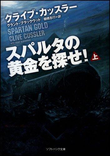 スパルタの黄金を探せ! (上) (ソフトバンク文庫NV)の詳細を見る