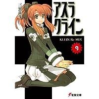 アスラクライン(9) KLEIN Re-MIX (電撃文庫)