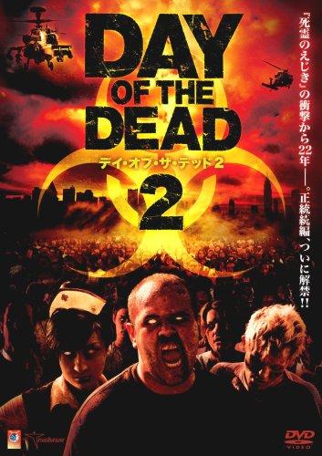 デイ・オブ・ザ・デッド2 [DVD]の詳細を見る