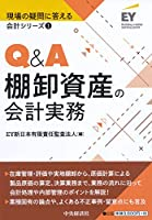 1 Q&A棚卸資産の会計実務 (【現場の疑問に答える会計シリーズ】)