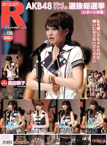 スーパーエンタメ新聞アニカンR136 AKB48選抜総選挙レポート特集/Berryz工房/真野恵里菜【300円】[雑誌]