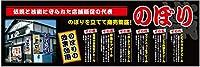 商品販促用パネル のぼり No.24000 (受注生産)