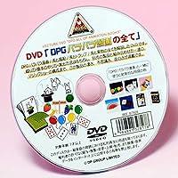 ◆マジック・手品◆DVD DPG PP漫画の研究◆B7926