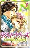 リミテッド・ラヴァーズ 3 (プリンセス・コミックス)