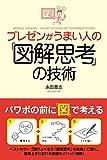 プレゼンがうまい人の「図解思考」の技術 (中経出版)
