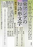 東アジアの短詩形文学 (アジア遊学 152)