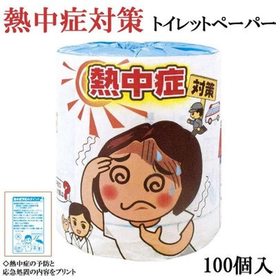 破滅気まぐれな特殊啓発用 熱中症対策 トイレットペーパー 100個入 2277 熱中症の予防や対策がわかるトイレットペーパー