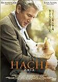 HACHI 約束の犬[DVD]